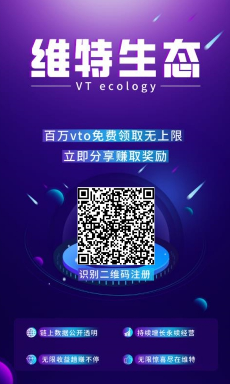 维特生态,注册送100个锁仓的VTO,每天释放VTC