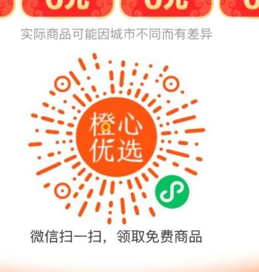橙心优选-简单扫码新人免费领一件东西拿回家,活动期间速来领!