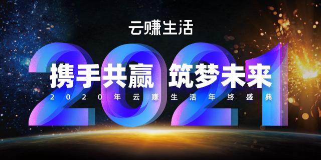 【云赚生活】2020年最强赚钱模式,零撸+推广=躺赚!