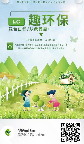 趣环保链LC,首码项目开启注册,实铭赠送1棵树苗,月产13LC,一币可卖