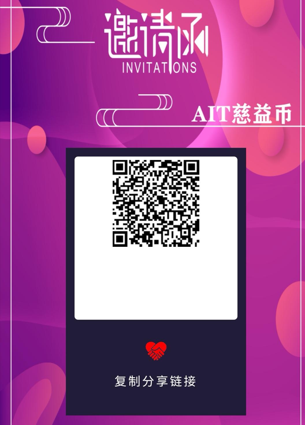 AIT慈益币,1月14日新出,注册送2台矿机