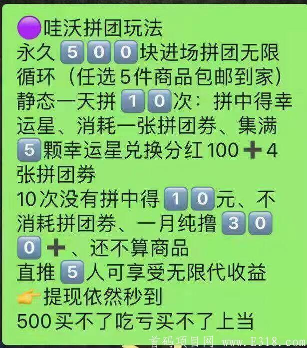 联通哇沃拼团,首码暴利项目,无限代扶持100元每人-第6张图片-首码圈