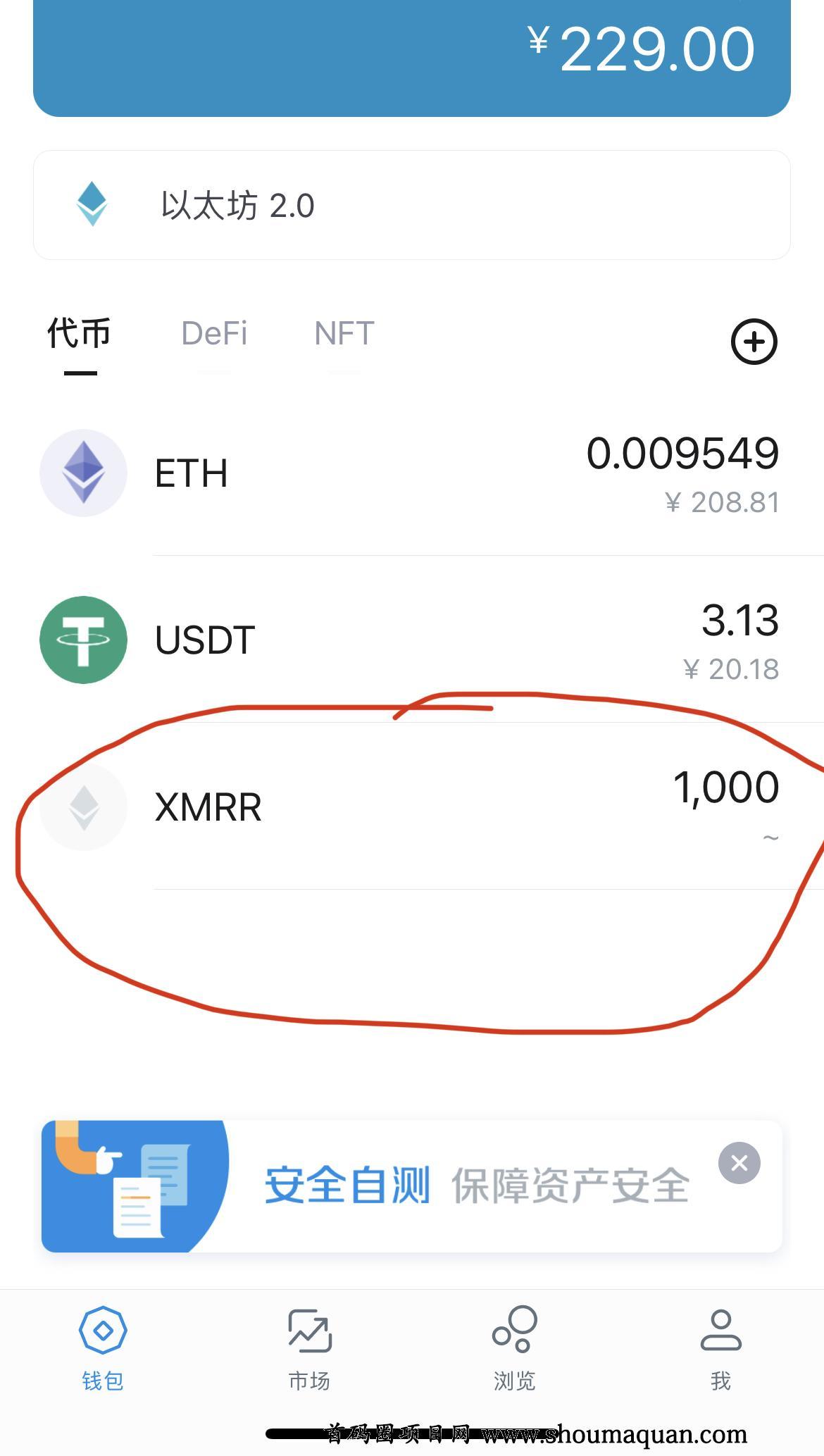 XMRR预售币已到账,大家快去抢币,免费可以领10枚XMRR,价值100U-第2张图片-首码圈